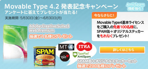 Movable Type4.2発表記念 プレゼントキャンペーン
